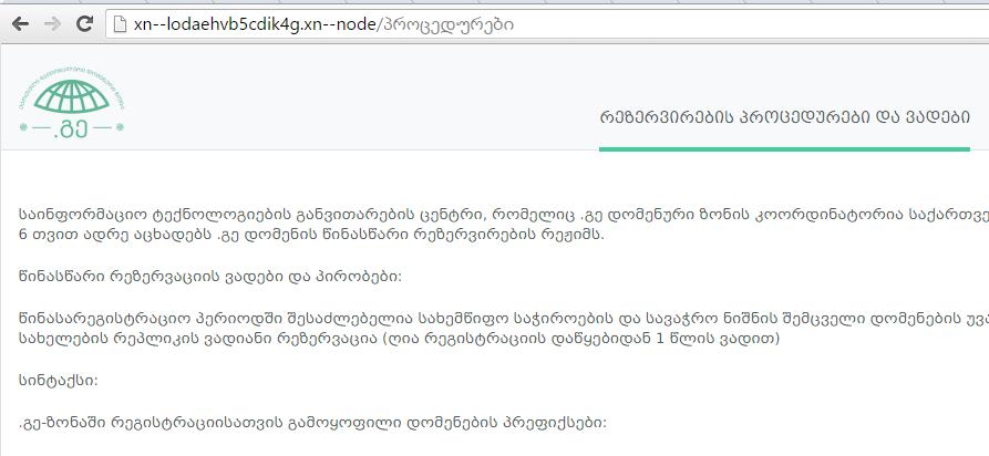 Browser showing Latin IDN url (chrome/opera) - url showing in latin translation of url showing in chrome